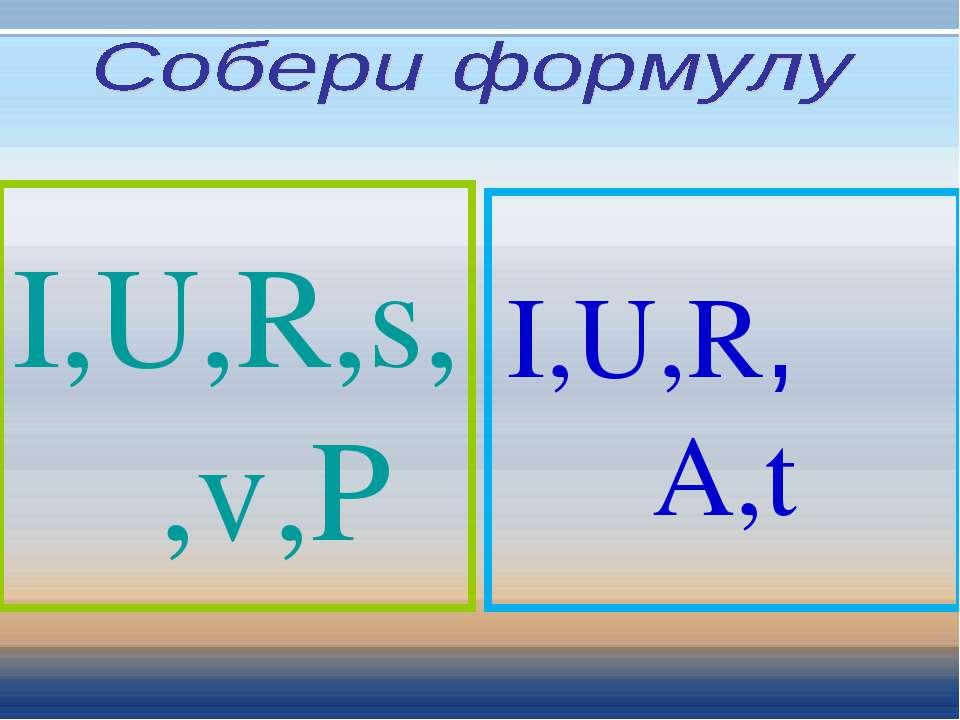 I,U,R,s,ρ,ℓ,P I,U,R, A,t