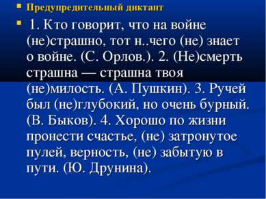 Предупредительный диктант 1. Кто говорит, что на войне (не)страшно, тот н..че...