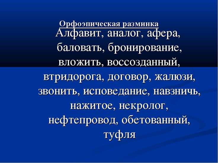 Орфоэпическая разминка Алфавит, аналог, афера, баловать, бронирование, вложит...