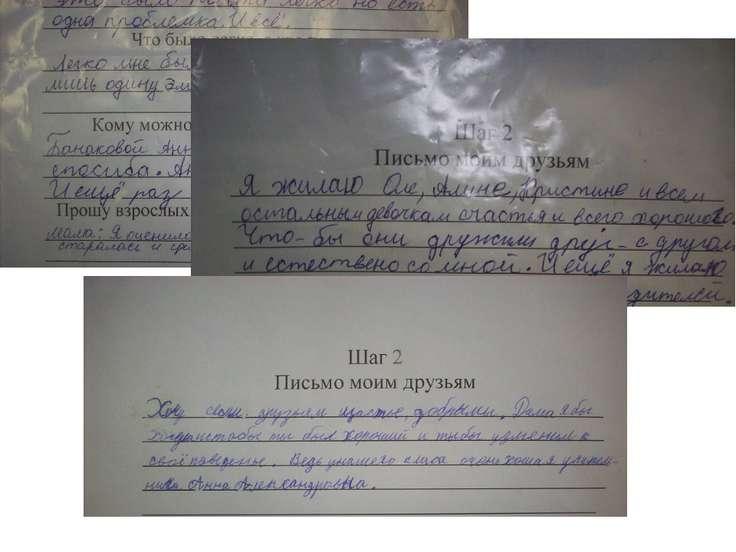 Письма друзьям