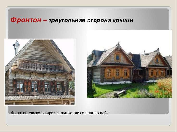 Фронтон – треугольная сторона крыши Фронтон символизировал движение солнца по...