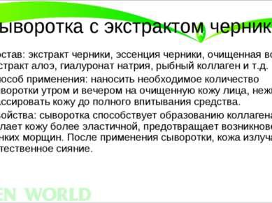 Сыворотка с экстрактом черники Состав: экстракт черники, эссенция черники, оч...