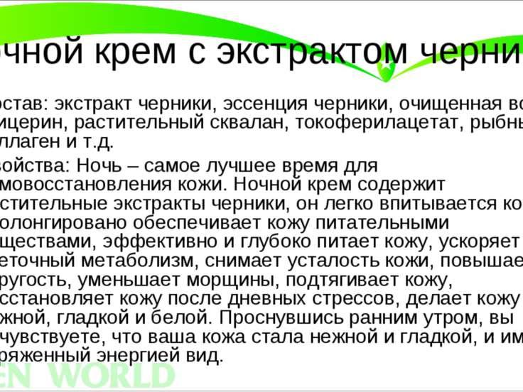 Ночной крем с экстрактом черники Состав: экстракт черники, эссенция черники, ...