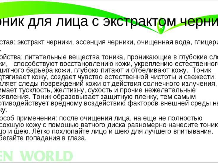Тоник для лица с экстрактом черники Состав: экстракт черники, эссенция черник...