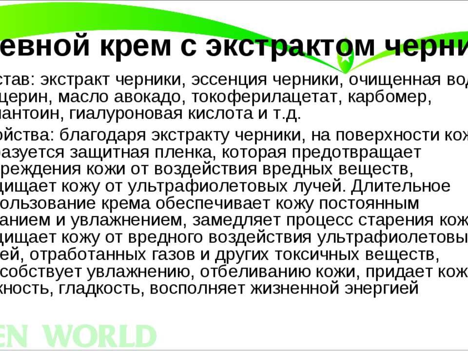 Дневной крем с экстрактом черники Состав: экстракт черники, эссенция черники,...