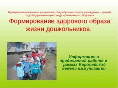 Муниципальное казенное дошкольное общеобразовательное учреждение – детский са...