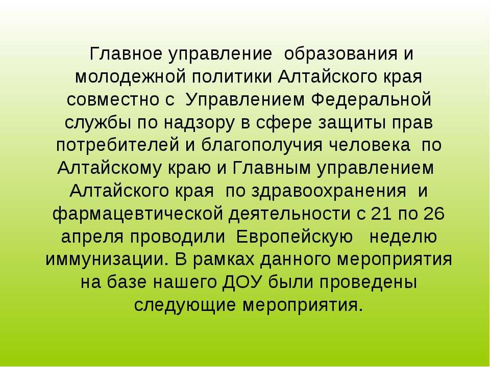 Главное управление образования и молодежной политики Алтайского края совместн...