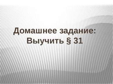 Домашнее задание: Выучить § 31