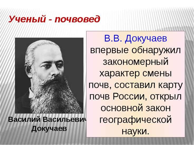 Ученый - почвовед Василий Васильевич Докучаев В.В. Докучаев впервые обнаружил...