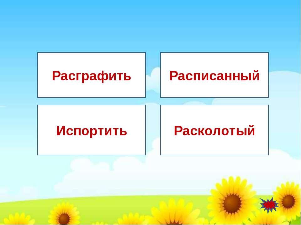 Расписанный Испортить Расграфить Расколотый