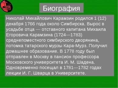 Николай Михайлович Карамзин родился 1 (12) декабря 1766 года около Симбирска....