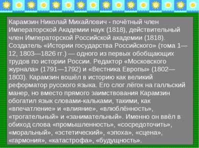 Карамзин Николай Михайлович - почётный член Императорской Академии наук (1818...