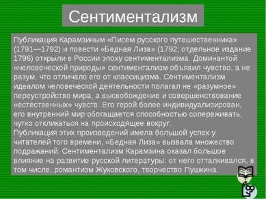 Публикация Карамзиным «Писем русского путешественника» (1791—1792) и повести ...