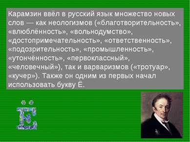 Карамзин ввёл в русский язык множество новых слов — как неологизмов («благотв...