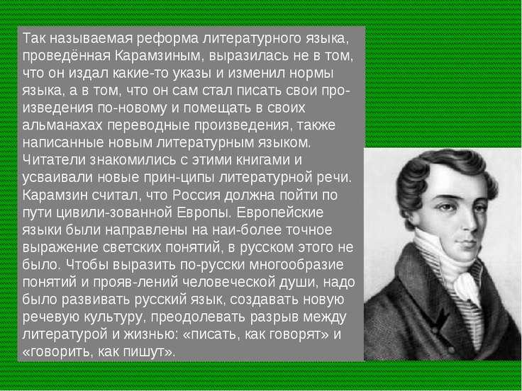 Так называемая реформа литературного языка, проведённая Карамзиным, выразилас...