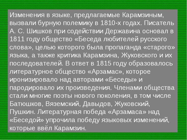 Изменения в языке, предлагаемые Карамзиным, вызвали бурную полемику в 1810-х ...