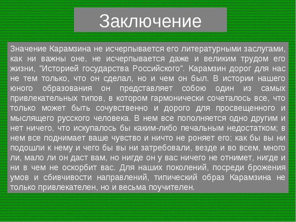 Значение Карамзина не исчерпывается его литературными заслугами, как ни важны...
