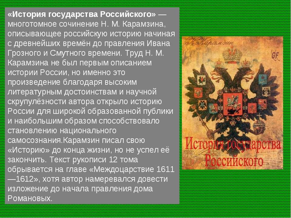 «История государства Российского» — многотомное сочинение Н. М. Карамзина, оп...