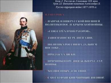 Блок 2: Россия во 2 половине ХIХ века. Урок 22: Внешняя политика Александра I...