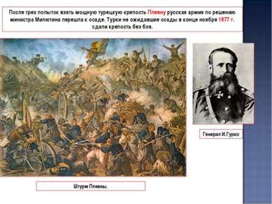 После трех попыток взять мощную турецкую крепость Плевну русская армия по реш...