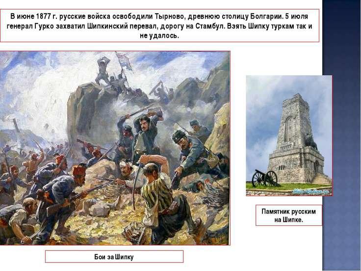 В июне 1877 г. русские войска освободили Тырново, древнюю столицу Болгарии. 5...