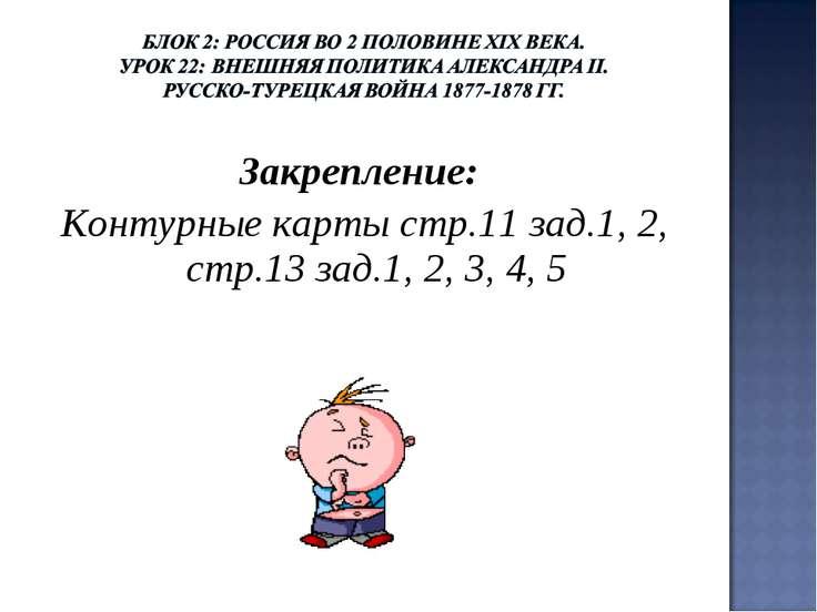 Закрепление: Контурные карты стр.11 зад.1, 2, стр.13 зад.1, 2, 3, 4, 5