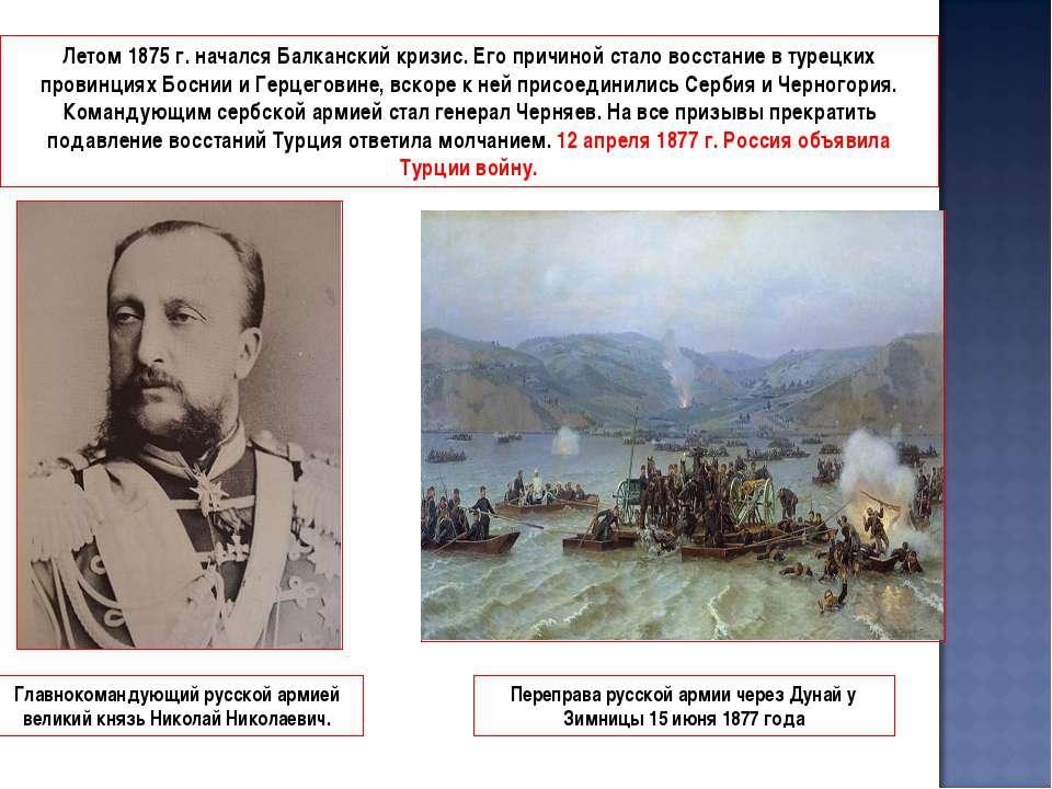 Летом 1875 г. начался Балканский кризис. Его причиной стало восстание в турец...