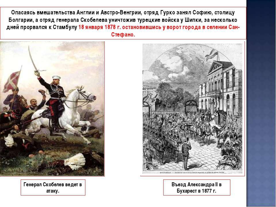 Опасаясь вмешательства Англии и Австро-Венгрии, отряд Гурко занял Софию, стол...