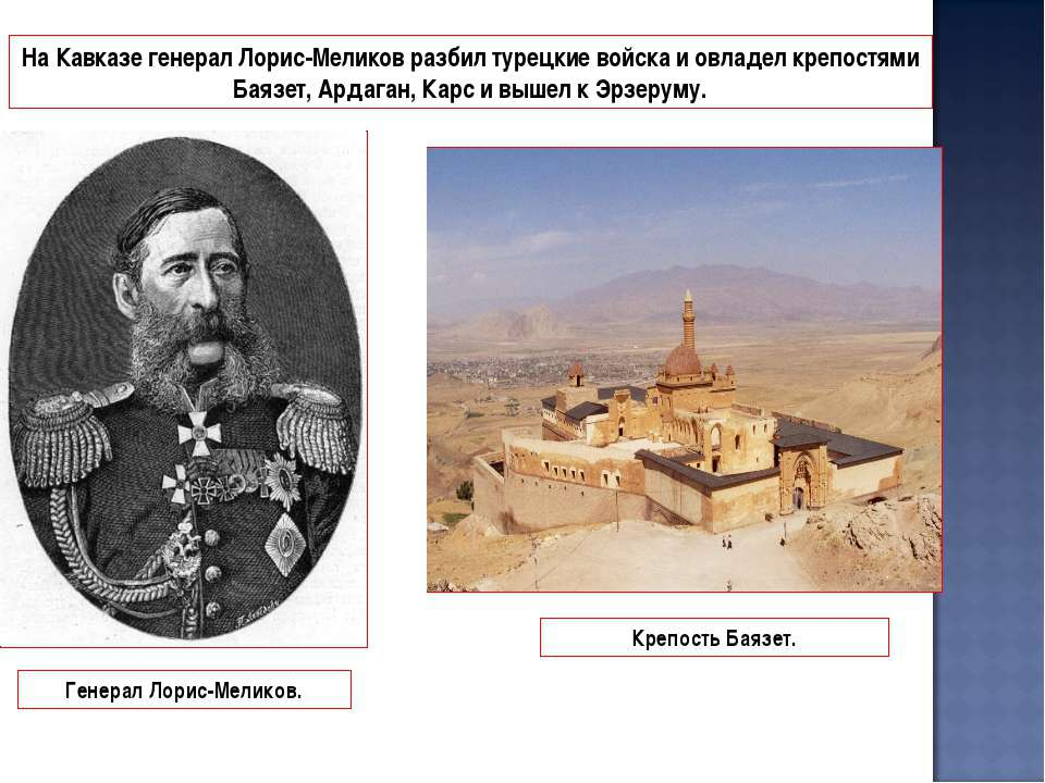 На Кавказе генерал Лорис-Меликов разбил турецкие войска и овладел крепостями ...
