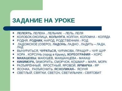 ЗАДАНИЕ НА УРОКЕ ЛЕЛЕЯТЬ, ЛЕЛЕКА , ЛЕЛЬНИК - ЛЕЛЬ, ЛЕЛЯ КОЛОБОК,ОКОЛИЦА, КОЛЬ...