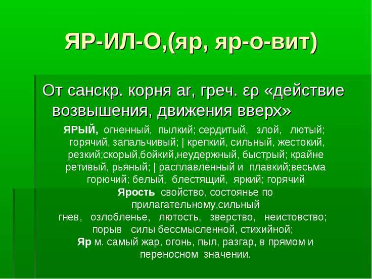 ЯР-ИЛ-О,(яр, яр-о-вит) От санскр. корня аr, греч. ερ «действие возвышения, дв...