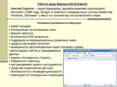 Работа в среде браузера Internet Explorer Internet Explorer – серия браузеров...