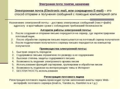 Электронная почта: понятие, назначение Электронная почта (Electronic mail, ил...