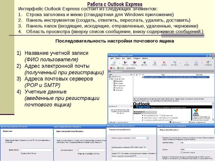Работа с Outlook Express Интерфейс Outlook Express состоит из следующих элеме...