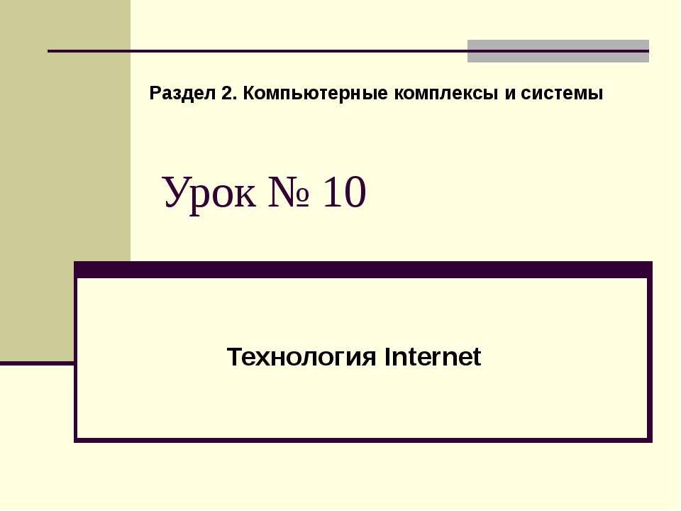 Урок № 10 Технология Internet Раздел 2. Компьютерные комплексы и системы
