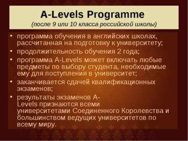 A-Levels Programme (после 9 или 10 класса российской школы) программа обучени...