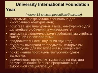 University International Foundation Year (после 11 класса российской школы) п...