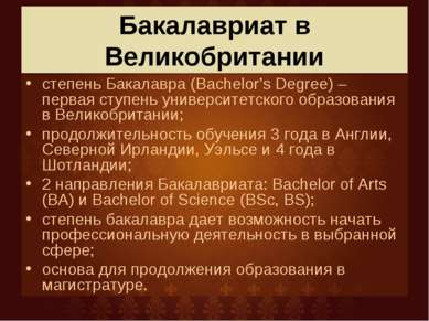 Бакалавриат в Великобритании степень Бакалавра (Bachelor's Degree) – первая с...