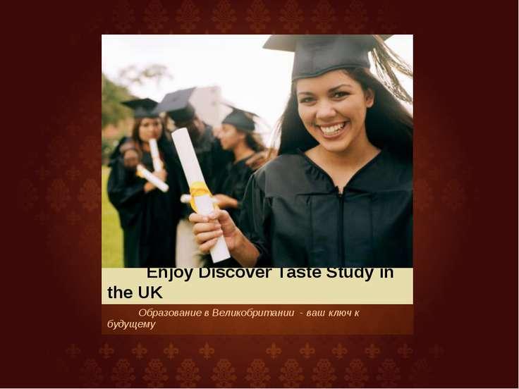 Enjoy Discover Taste Study in the UK Образование в Великобритании - ваш ключ ...