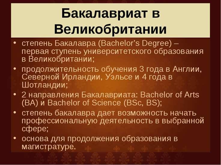 Бакалавриат в Великобритании степень Бакалавра (Bachelor's Degree) – первая с...