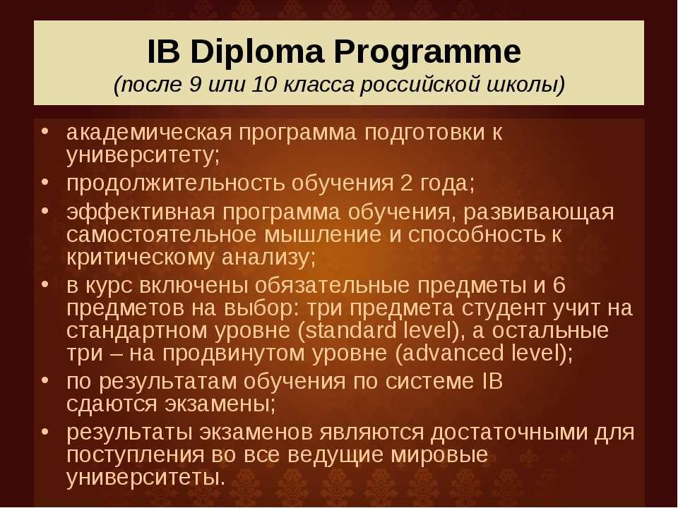 IB Diploma Programme (после 9 или 10 класса российской школы) академическая п...