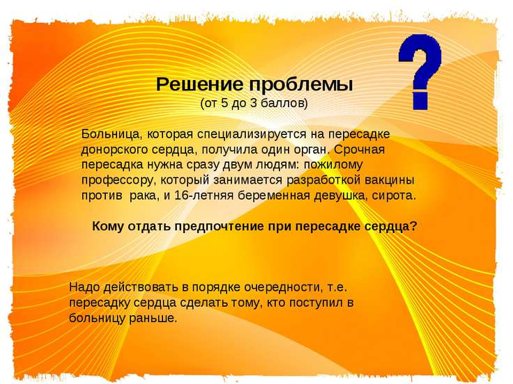 Решение проблемы (от 5 до 3 баллов) Больница, которая специализируется на пер...