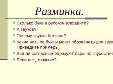 Разминка. Сколько букв в русском алфавите? А звуков? Почему звуков больше? Ка...