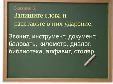 Задание 6. Запишите слова и расставьте в них ударение. Звонит, инструмент, до...