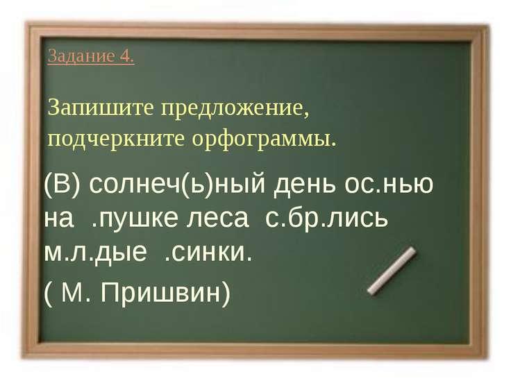 Задание 4. Запишите предложение, подчеркните орфограммы. (В) солнеч(ь)ный ден...