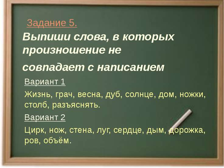 Задание 5. Выпиши слова, в которых произношение не совпадает с написанием Вар...