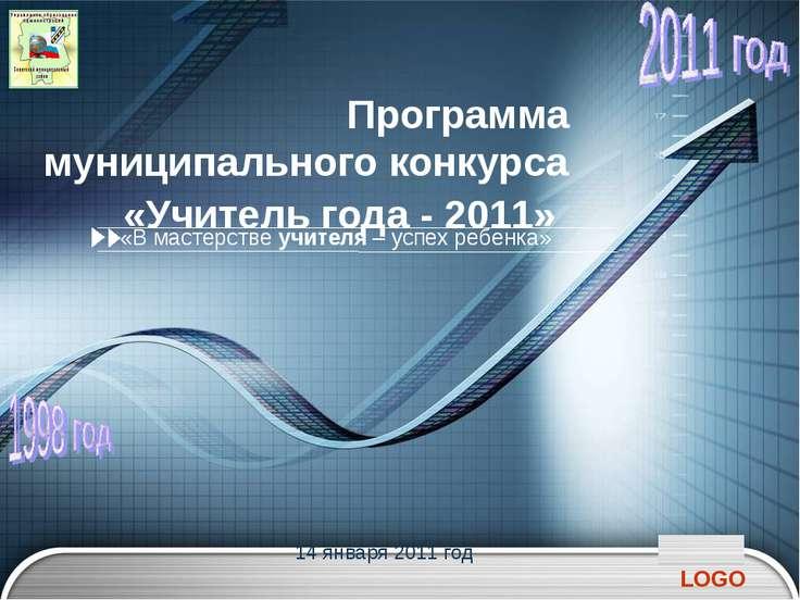 Программа муниципального конкурса «Учитель года - 2011» «В мастерстве учителя...