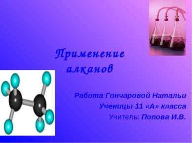 Применение алканов Работа Гончаровой Натальи Ученицы 11 «А» класса Учитель: П...