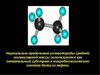 Нормальные предельные углеводороды средней молекулярной массы используются ка...