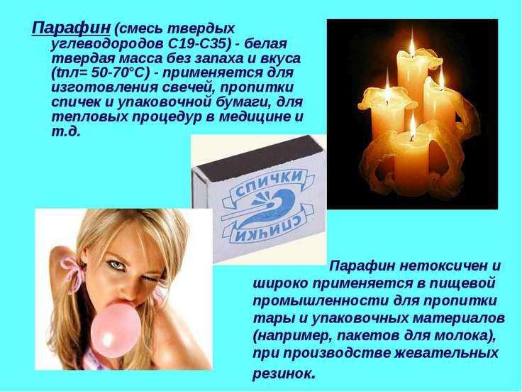 Паpафин (смесь твеpдых углеводоpодов С19-С35) - белая твеpдая масса без запах...